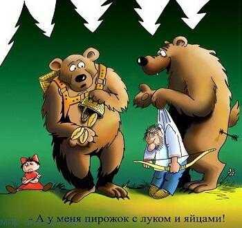 Анекдот про медведя и коноплю тест полоски определения марихуаны