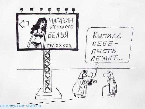 Анекдоты и женское белье магазин нижнего женского белья дорогой