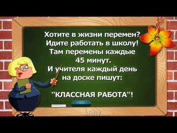 Анекдоты про учителей смешные